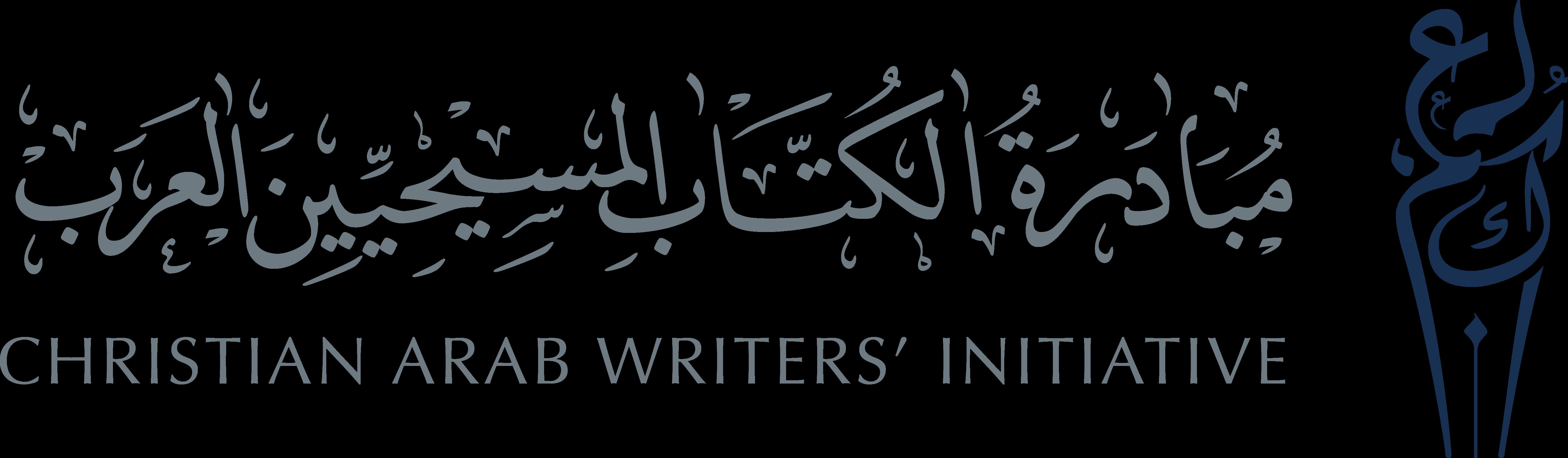 مبادرة الكُتاب المسيحيين العرب